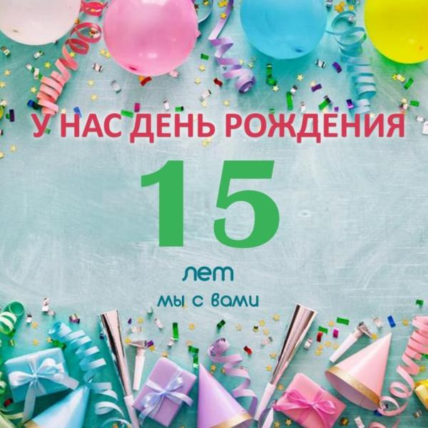 Акция «Нам 15 лет!»