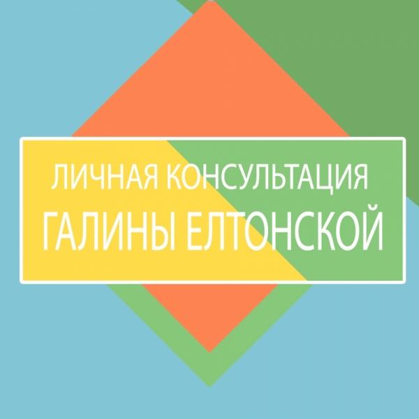 Личные консультации Галины Елтонской