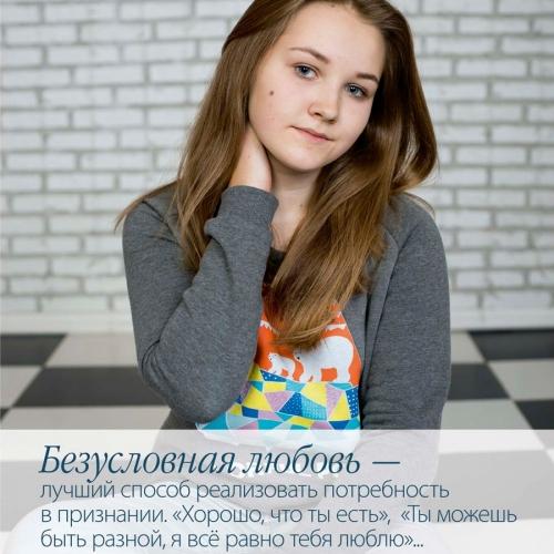 Воспитание подростка